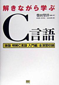 解きながら学ぶC言語 明解C言語