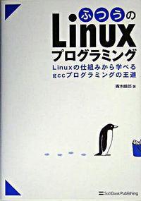 ふつうのLinuxプログラミング / Linuxの仕組みから学べるgccプログラミングの王道