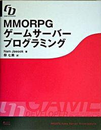 MMORPGゲームサーバープログラミング / Game developer