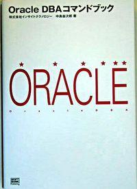 Oracle DBAコマンドブック