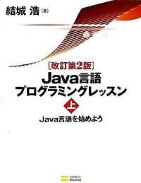 Java言語プログラミングレッスン 上 改訂第2版