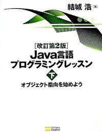 Java言語プログラミングレッスン 下 改訂第2版