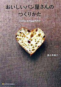 おいしいパン屋さんのつくりかた / 10 stories of happy bakers