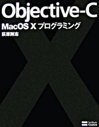 ObjectiveーC Mac OS 10プログラミング