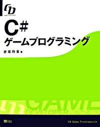 C#ゲームプログラミング