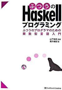 ふつうのHaskellプログラミング / ふつうのプログラマのための関数型言語入門