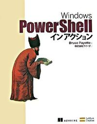 Windows PowerShellインアクション