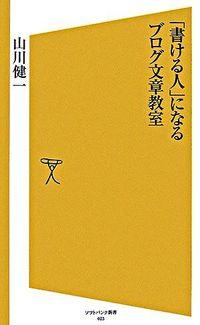 山川健一『「書ける人」になるブログ文章教室』表紙