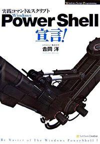 Windows PowerShell宣言! / 実践コマンド&スクリプト
