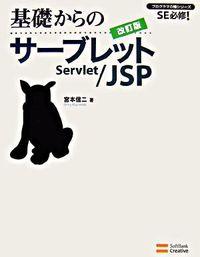 基礎からのサーブレット/JSP 改訂版 / SE必修!