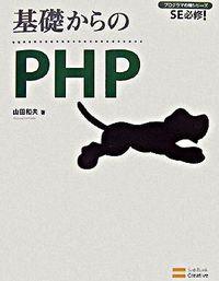 基礎からのPHP / SE必修!