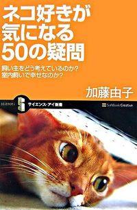 ネコ好きが気になる50の疑問 / 飼い主をどう考えているのか?