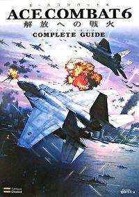 エースコンバット6解放への戦火コンプリートガイド