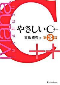 やさしいC++ 第3版