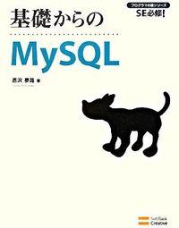 基礎からのMySQL / SE必修!