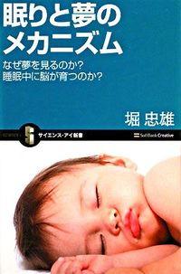 眠りと夢のメカニズム / なぜ夢を見るのか?睡眠中に脳が育つのか?