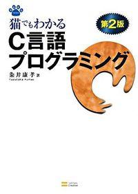 猫でもわかるC言語プログラミング