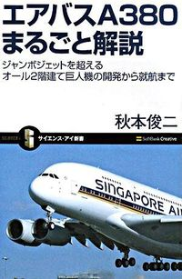 エアバスA380まるごと解説 / ジャンボジェットを超えるオール2階建て巨人機の開発から就航まで