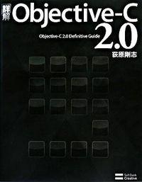 詳解ObjectiveーC 2.0