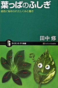 葉っぱのふしぎ / 緑色に秘められたしくみと働き