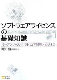 ソフトウェアライセンスの基礎知識 / オープンソース×ソフトウェア開発×ビジネス