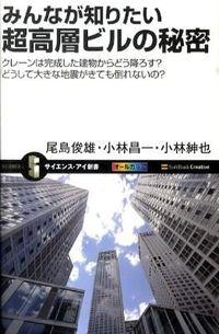 みんなが知りたい超高層ビルの秘密 / クレーンは完成した建物からどう降ろす?