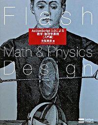 Flash math & physics design 入門編 / ActionScript 3.0による数学・物理学表現