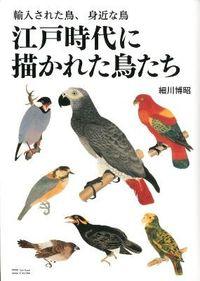 江戸時代に描かれた鳥たち / 輸入された鳥、身近な鳥