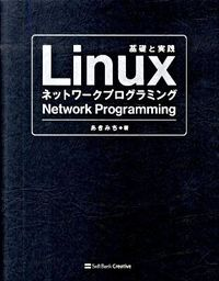 Linuxネットワークプログラミング / 基礎と実践
