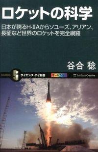 ロケットの科学 / 日本が誇るHー2Aからソユーズ、アリアン、長征など世界のロケットを完全網羅
