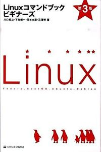 Linuxコマンドブックビギナーズ 第3版