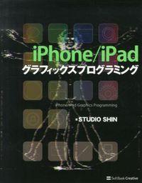 iPhone/iPadグラフィックスプログラミング