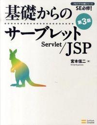 基礎からのサーブレット/JSP 第3版 / SE必修!