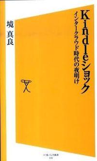 Kindleショック / インタークラウド時代の夜明け