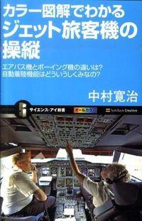 カラー図解でわかるジェット旅客機の操縦 / エアバス機とボーイング機の違いは?自動着陸機能はどういうしくみなの?