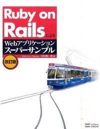 Ruby on RailsによるWebアプリケーション・スーパーサンプル 改訂版