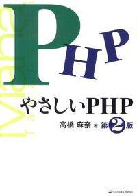 やさしいPHP 第2版