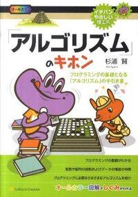 「アルゴリズム」のキホン : プログラミングの基礎となる「アルゴリズム」の手引き書