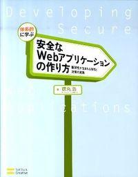 体系的に学ぶ安全なWebアプリケーションの作り方 / 脆弱性が生まれる原理と対策の実践