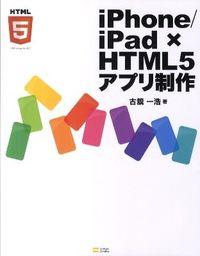 iPhone/iPad×HTML5アプリ制作