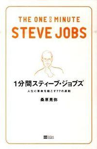 1分間スティーブ・ジョブズ / 人生に革命を起こす77の原則