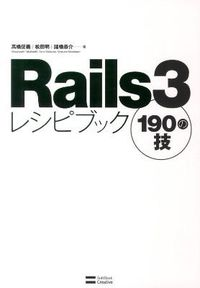 Rails3レシピブック190の技
