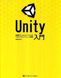 Unity入門 / 高機能ゲームエンジンによるマルチプラットフォーム開発