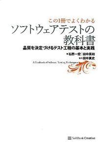 ソフトウェアテストの教科書 / 品質を決定づけるテスト工程の基本と実践
