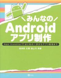 みんなのAndroidアプリ制作 / App Inventorではじめの一歩からアプリ配信まで