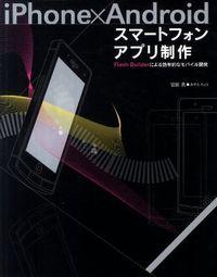 iPhone×Androidスマートフォンアプリ制作 : Flash Builderによる効率的なモバイル開発