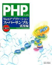 PHPによるWebアプリケーションスーパーサンプル 活用編 第3版