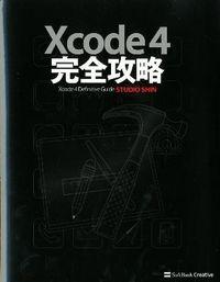 Xcode 4完全攻略