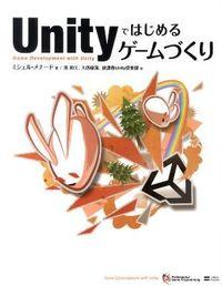 Unityではじめるゲームづくり