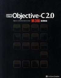 詳解ObjectiveーC 2.0 第3版